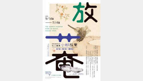 栃木、デザイン